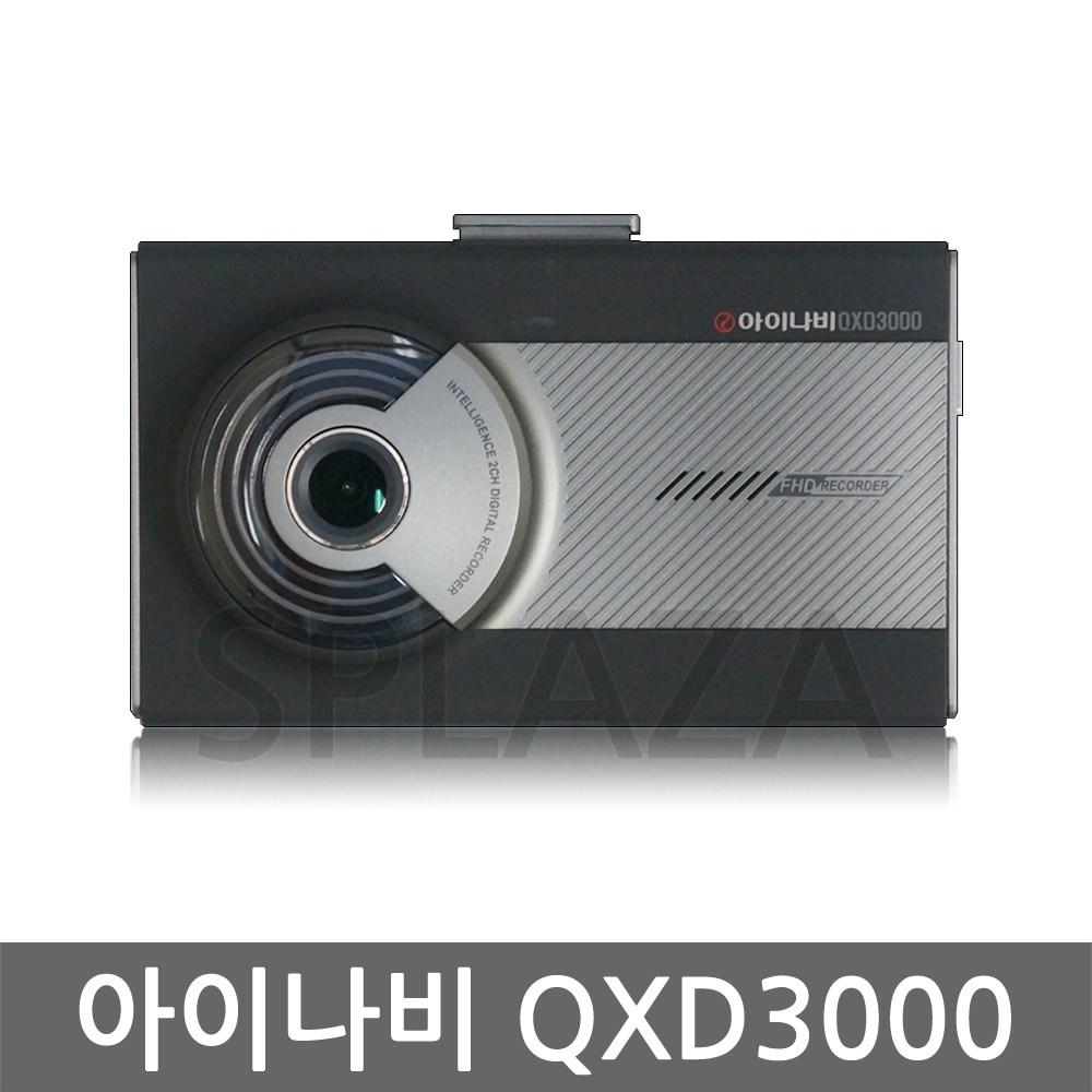아이나비 블랙박스 QXD3000 32GB 출장장착할인쿠폰 증정