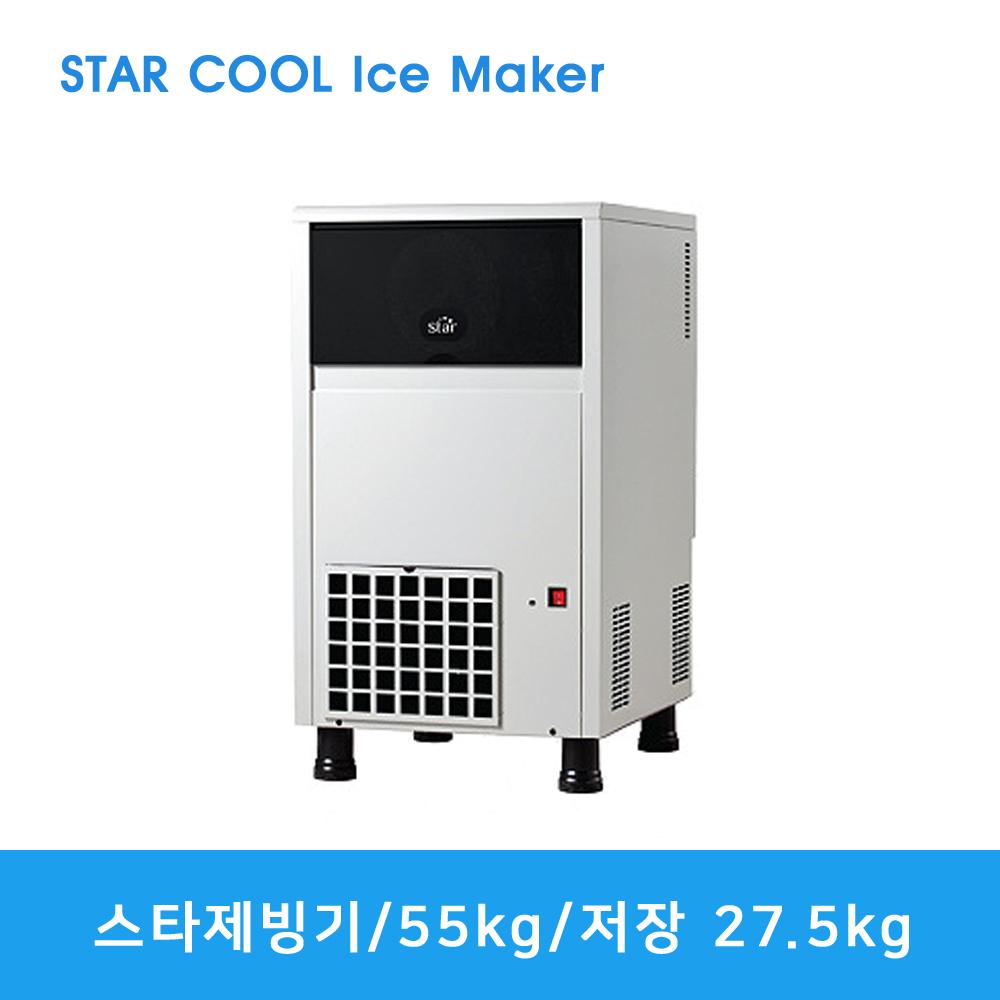 스타제빙기 제빙기 공냉식/수냉식 업소용제빙기, 태영업소용제빙기50kg(TY-55)