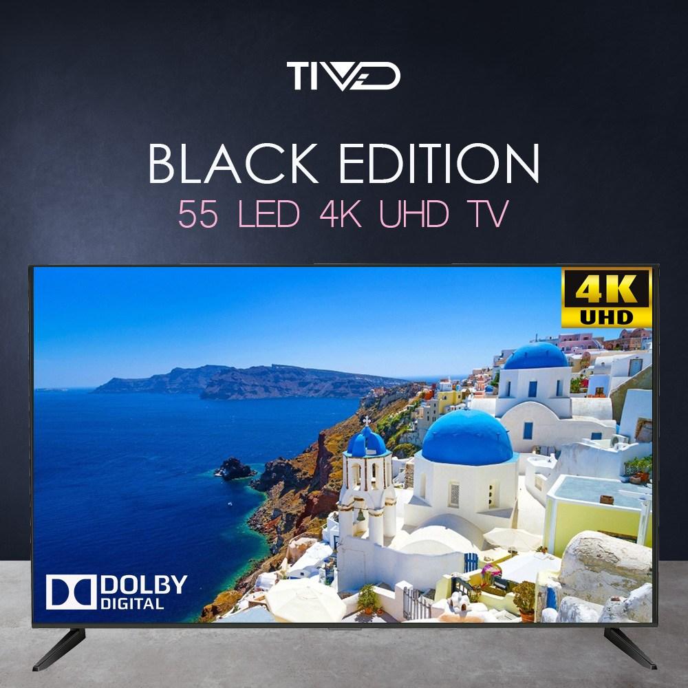 [티비드] TIVID 55인치 4K UHD LED TV 블랙에디션, 자가설치, 스탠드형