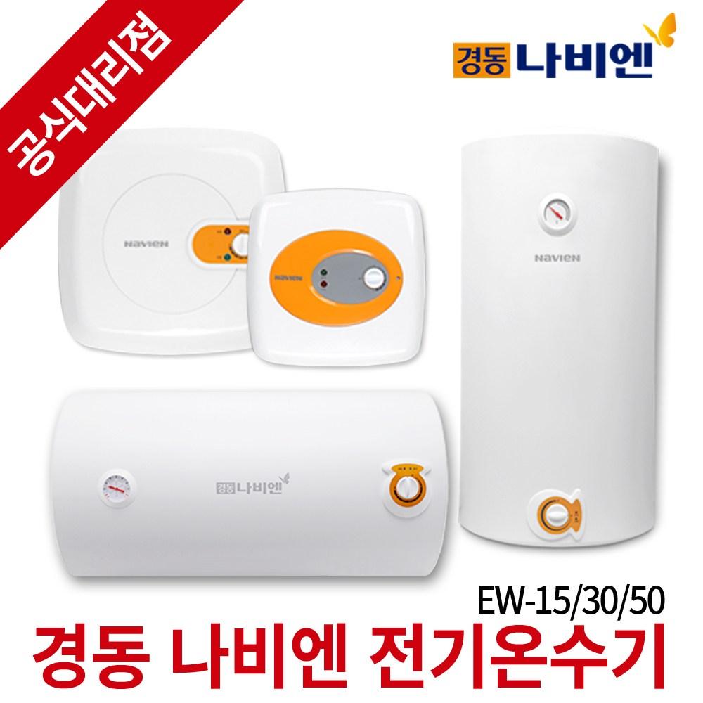 경동나비엔 전기온수기 EW시리즈 법랑 순간저장식, EW-30RN(벽걸이형)_제품만구매