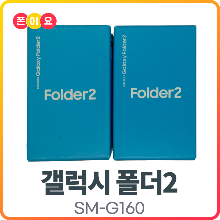 삼성 갤럭시 폴더2 32GB SM-G160N 자급제 공기계, 2.공기계[단순개봉.미사용.새제품], 그레이