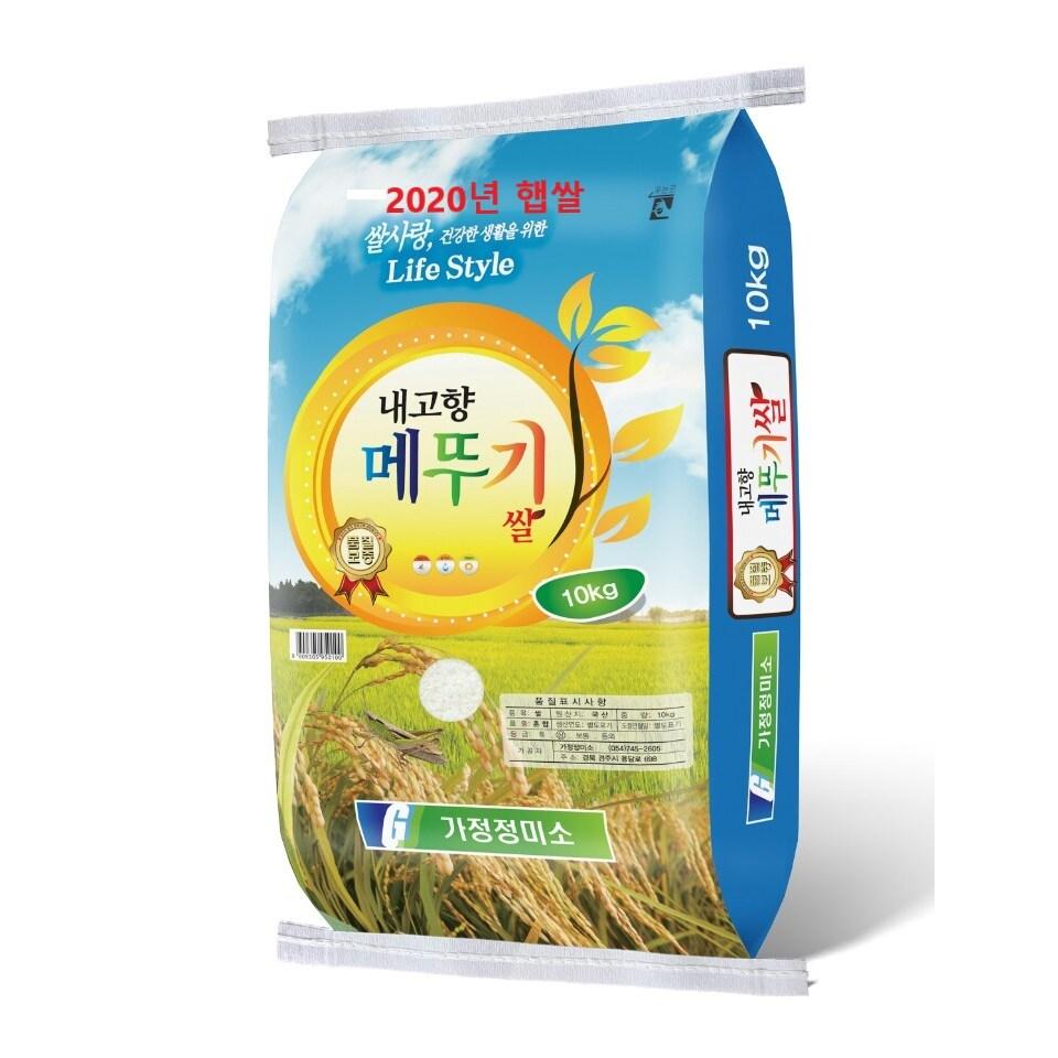 내고향메뚜기쌀 10kg(2020년 햅쌀)