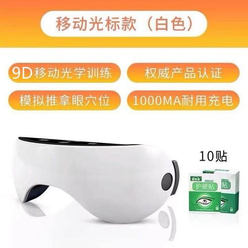 해외 온열안대 눈충혈 눈마사지기 눈지압 눈온찜질, 옵션01