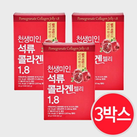 천생미인 석류 콜라겐 젤리 1.8과 2box (600g) 30g x 20포 [100% 스페인산 석류][500Da 저분자피쉬콜라겐], 30포