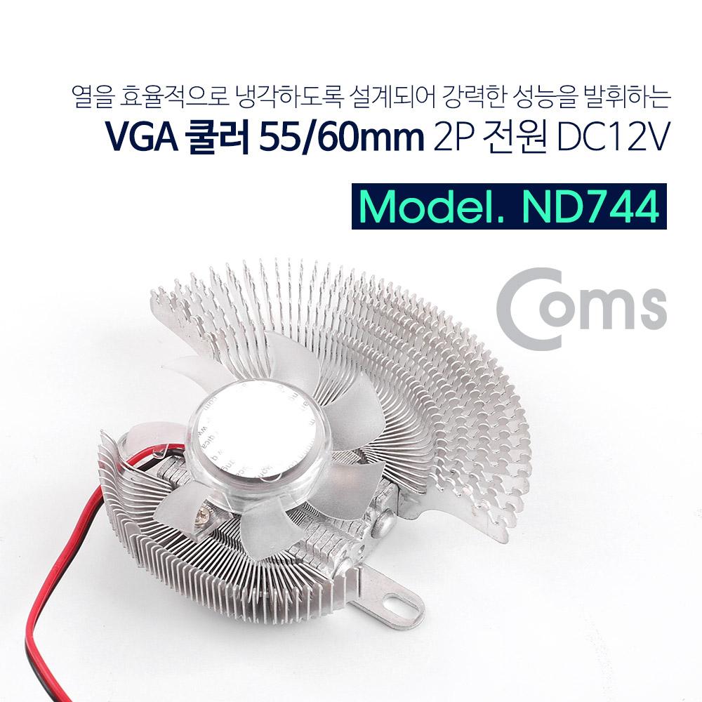 고성능 VGA 그래픽카드 방열판 쿨러 장착규격 55mm, ND744