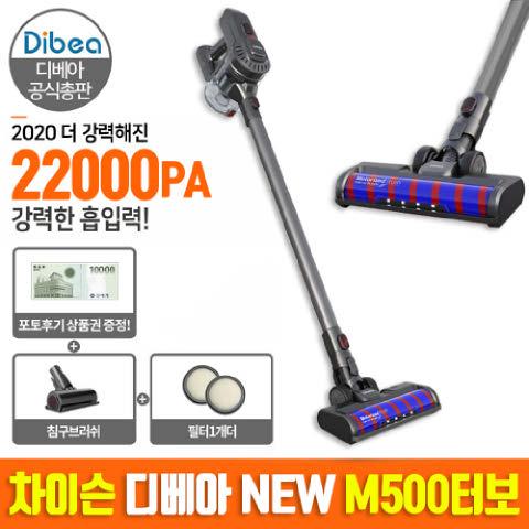 디베아 차이슨 무선청소기 M500터보+침구브러쉬+추가필터 증정 22000PA흡입력