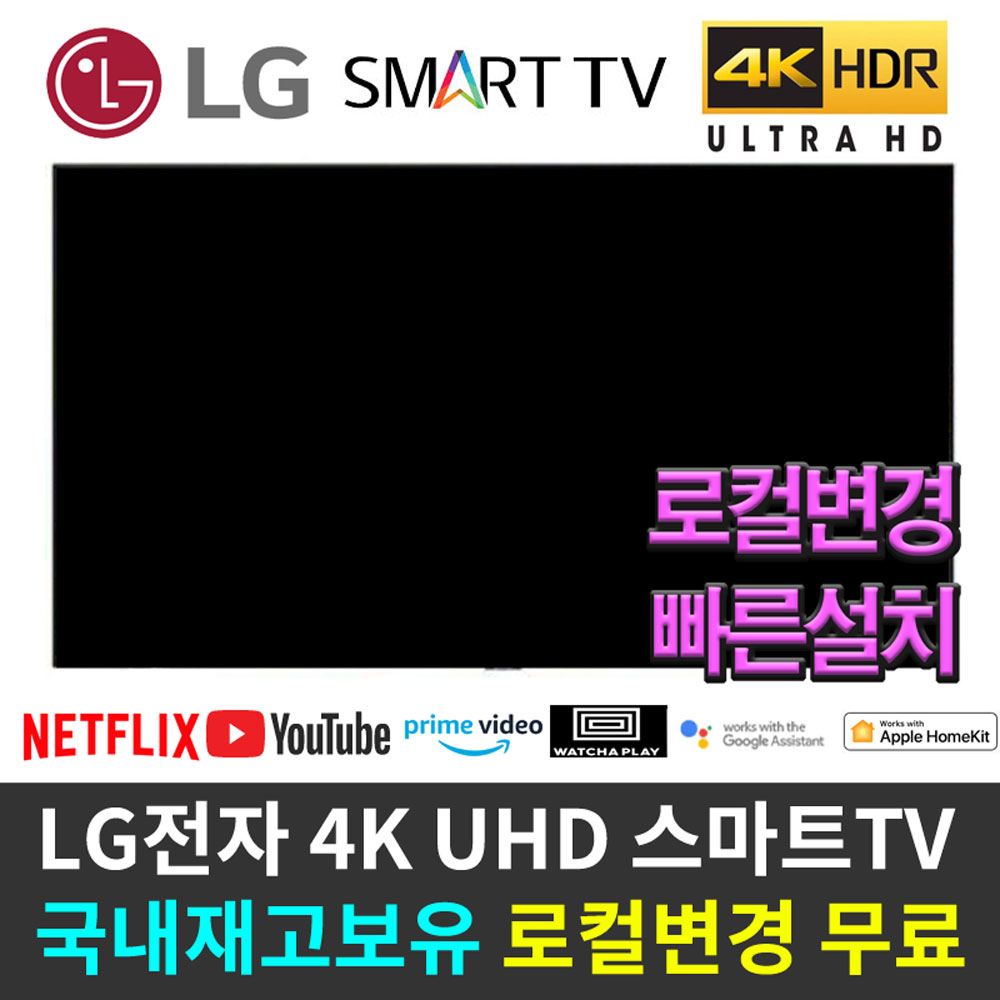 LG전자 43인치 스마트 UHD 4K 로컬변경완료 미사용 리퍼티비 역수입 리퍼제품, 43uj6300 or 43uj6200, 방문수령