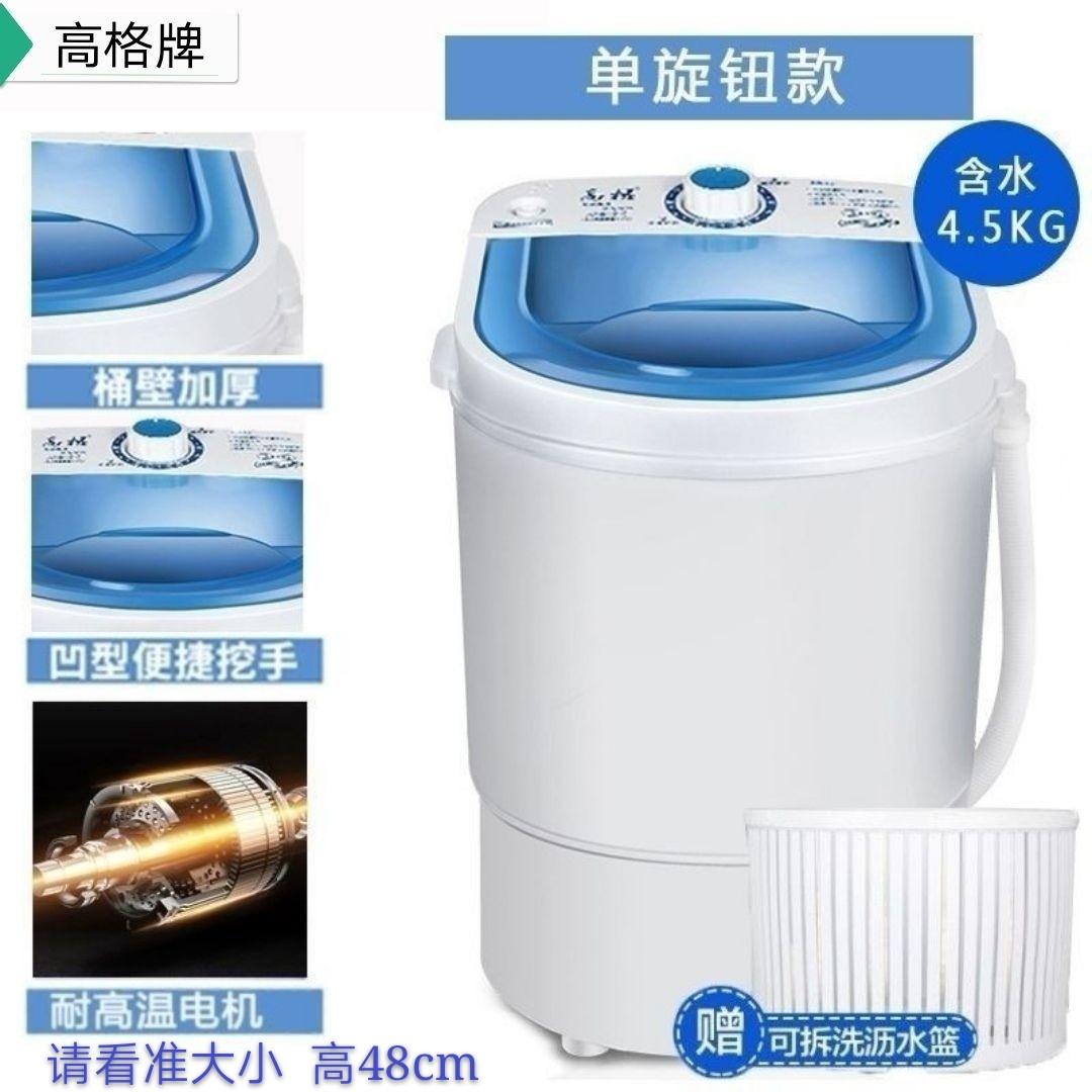 미니 살균 세탁기 3kg 7kg 아기옷 빨래 소형 소량 일반형 살균형 물절약, 4.5kg 신규 업그레이드 / 강력 / 배수 바구니