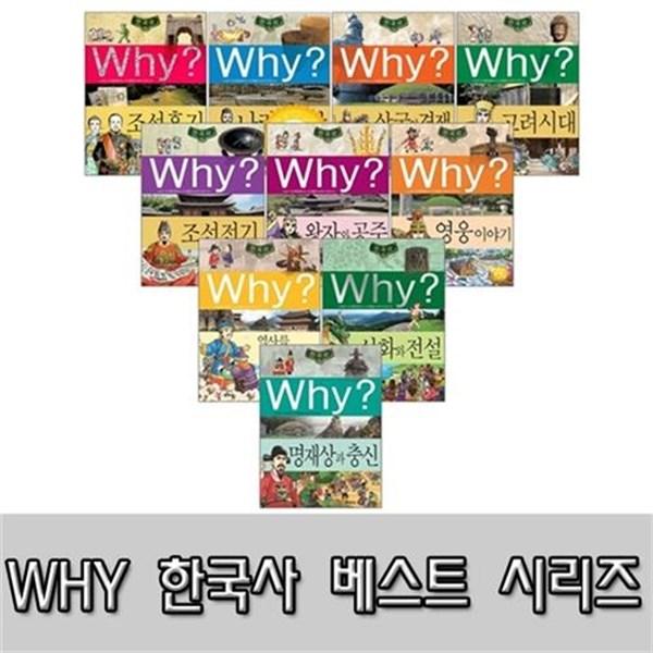 세진북why 와이 한국사 베스트 10 세트 모바일상품권, etc/etc