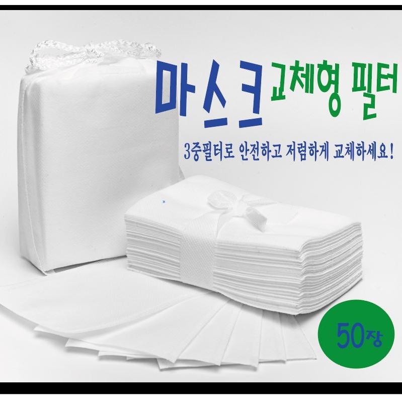 마스크3중필터 마스크필터교체형 국산 무료배송 10cm(가로)x14cm(세로) 50장(1팩), 1팩