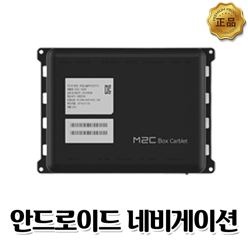 M2C 코나 안드로이드네비 카블릿 단품, 200(단품만/전화확인 요망)