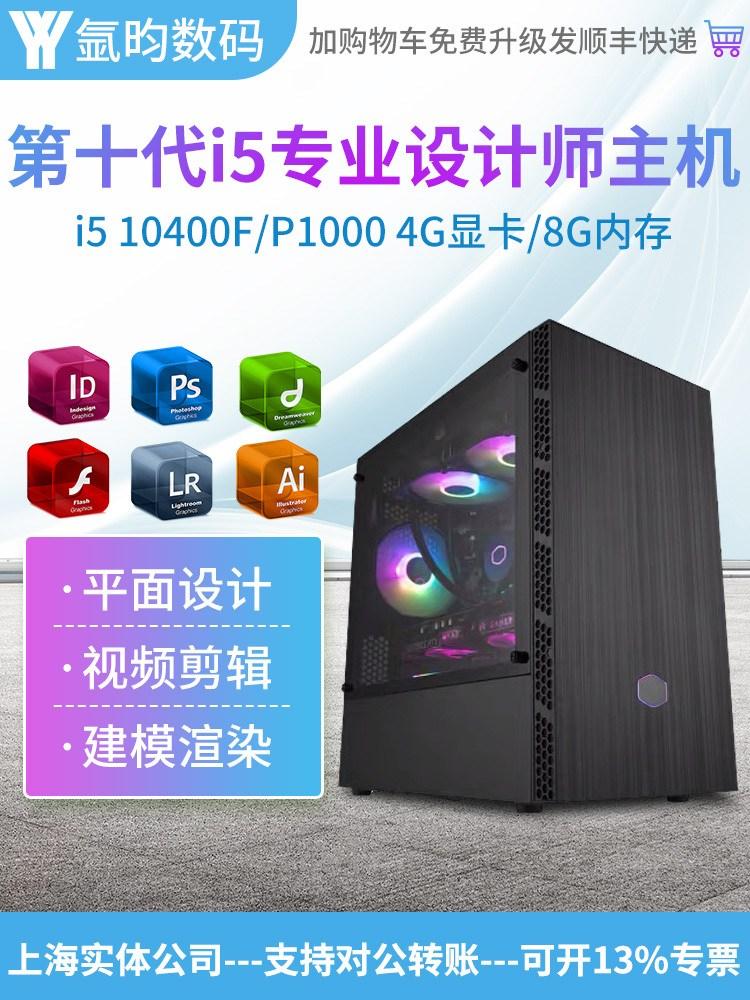 플로터 intel제 10대 I510400F/P1000/16G메모리 디자인 컴퓨터 본체 영화미술디자이너 플랫발판 설계 도형 워크스테이션 도안 3D선염 동영상 커팅 DIY조립, C01-배치 1.0, T01-8GB