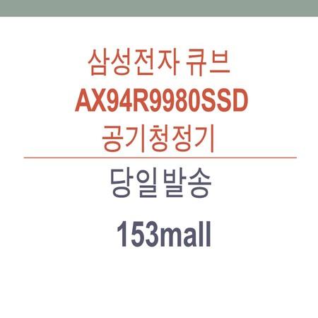 [멸치쇼핑]삼성전자 큐브 AX94R9980SSD 공기청정기 당일발송 153mall, 상세페이지 참조