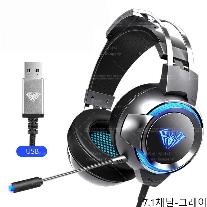 굿데이 컴퍼니 유선 헤드셋 7.1채널 게이밍 프로패서널 마이크 초경량 해드셋 헤드폰 PC방 게임방 해드폰 yEM04, 7.1채널-그레이