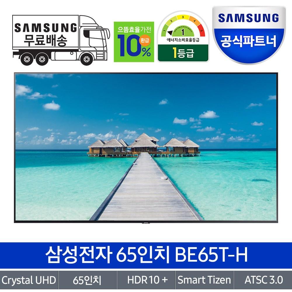 삼성전자 UHD 비지니스 TV 50인치 55인치 64인치 75인치, 방문설치, 65인치 벽걸이형