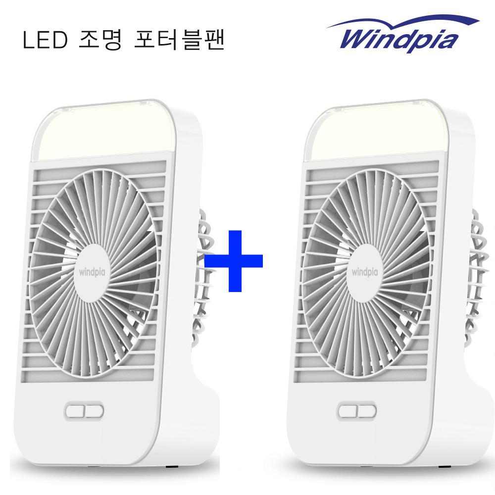 윈드피아 1+1 포터블팬 WF-H208 무선선풍기 충전식선풍기 캠핑용선풍기 야외용박스팬, 화이트+화이트 (POP 246750834)