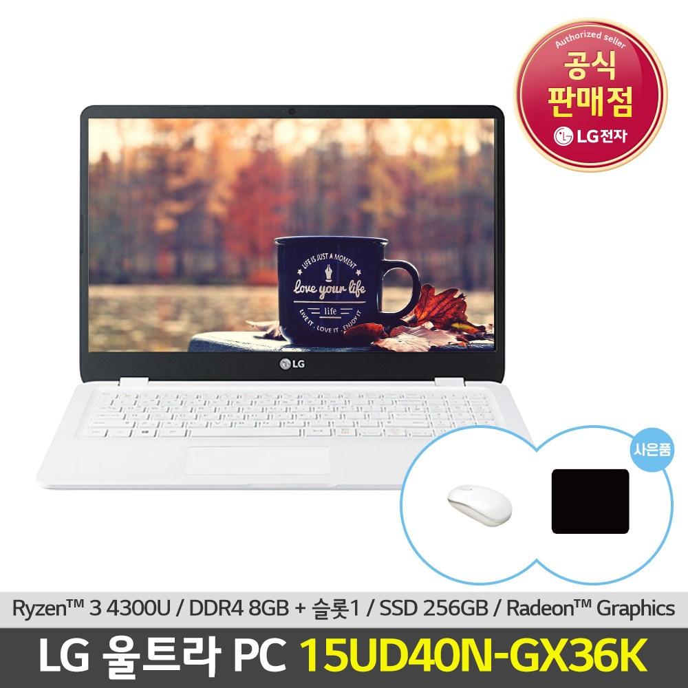 LG전자 울트라PC 15UD40N-GX36K 라이젠3 인강용 저렴함 가성비 노트북, NVMe 256GB, 8GB, 미포함