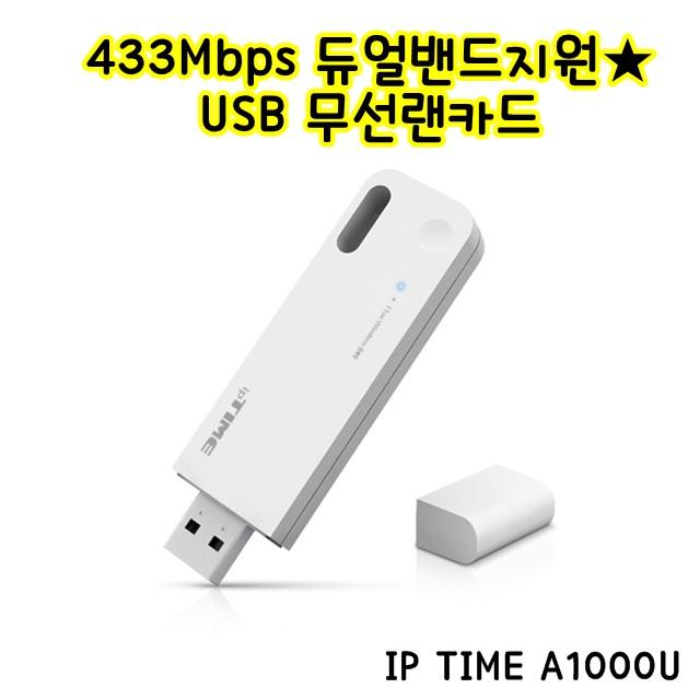 IP TIME A1000U 무선랜카드 와이파이 수신기 데스크탑용