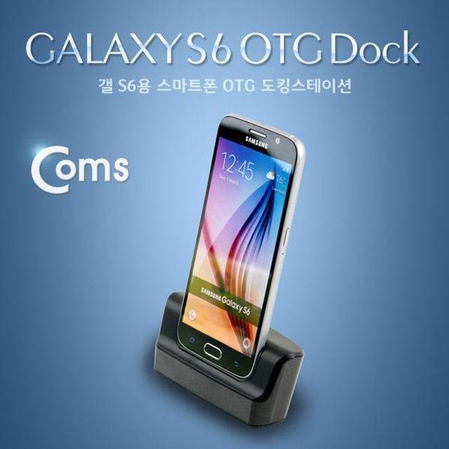 [공감몰BEST] 스마트폰 OTG 도킹스테이션 갤S6용 JI+9545EA, 공감몰 본상품선택