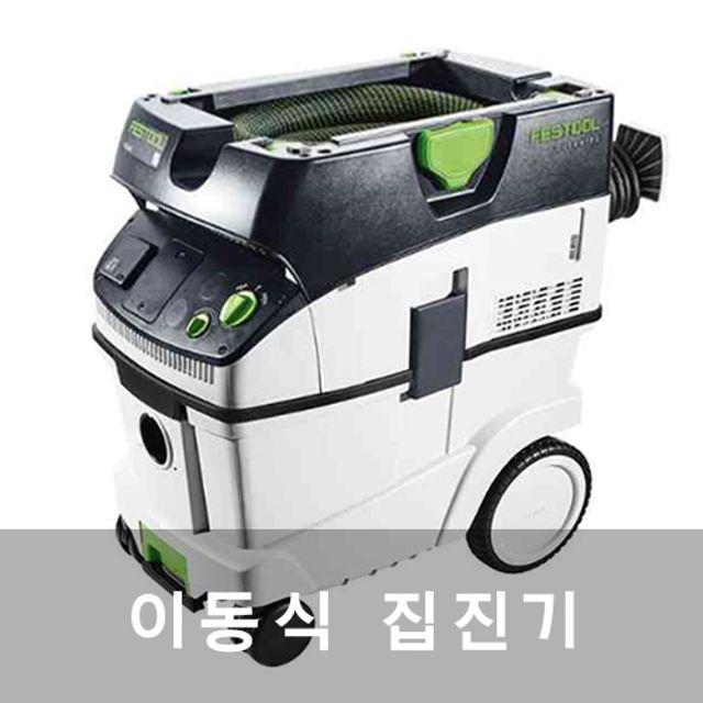 FESTOOL 이동식 집진기 CTL36 집진 전문가용 먼지집진 목공 산업용품