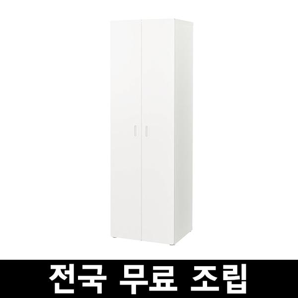 이케아 STUVA스투바프리티스 옷장 전국 무료조립 ., 화이트