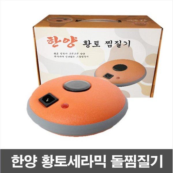 한양 황토볼 세라믹 돌찜질기 어깨 배 복부 주황색, 1개