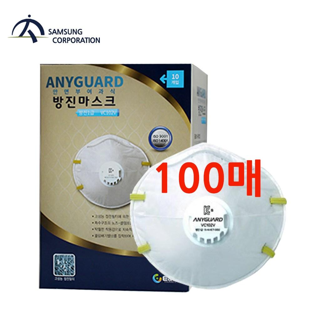 [무배]애니가드 방진마스크 1급 VC102V 100매, 애니가드 방진마스크 1급 VC102V 100매