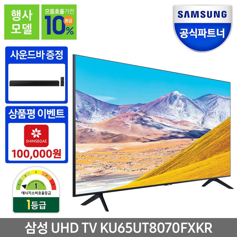 삼성전자 공식인증점 UHD TV 163cm(65) KU65UT8070FXKR, 기사설치, 미니슬림 고정 벽걸이형