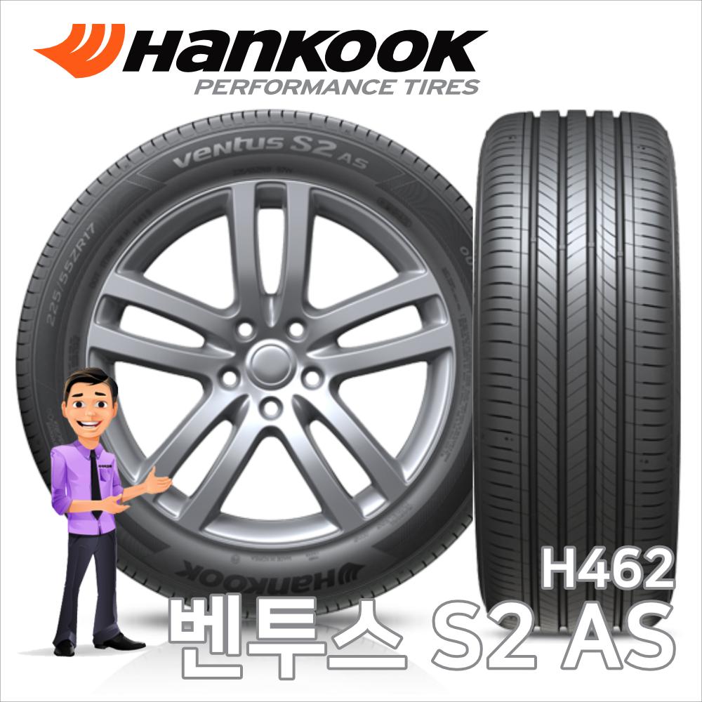 S2 AS(H462) 215/55R17 (타이어오빠 2155517)노블2신제품