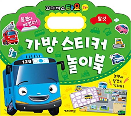 꼬마버스 타요 가방 스티커 놀이북탈것 키즈아이콘