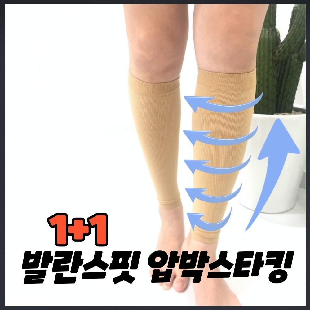 발란스핏 종아리압박밴드 임산부 압박스타킹 벨런스핏 [1+1 초특가] 아로나벨 승무원 직장인