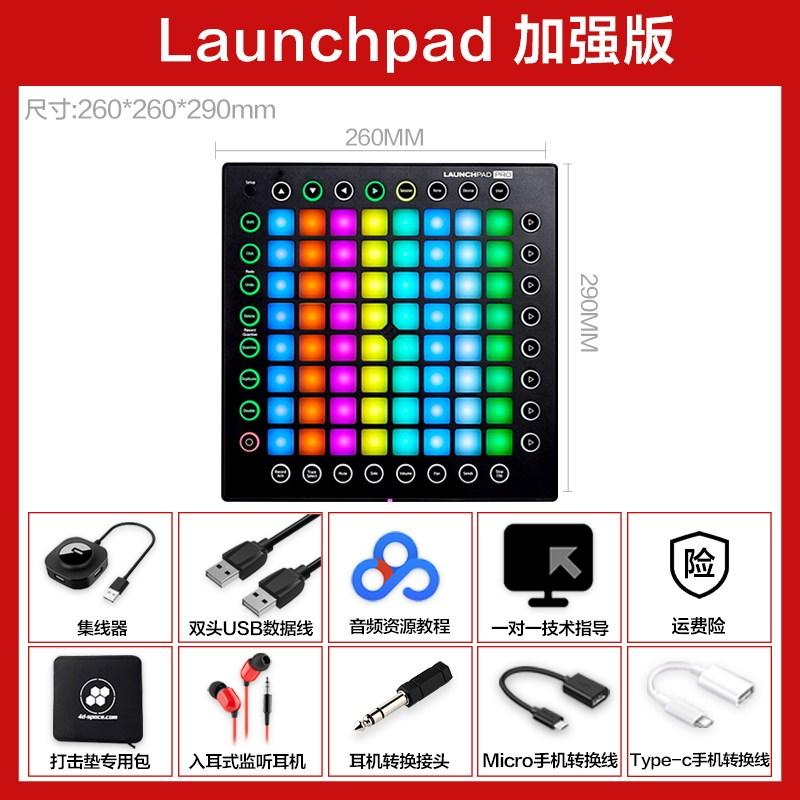 노베이션 런치패드 마크 2 컨트롤러 Novation Launchpad S MK2, 개, [PRO 고급 버전] + 선물 세트