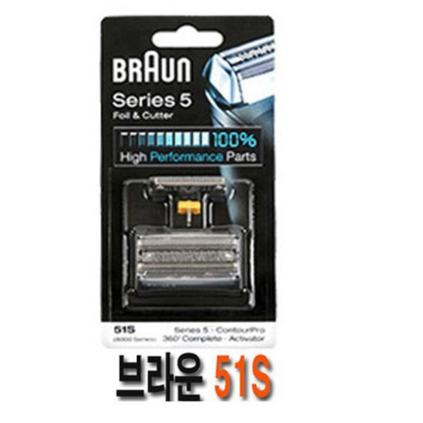 브라운 면도기망날 51S 교체용 550CC-4 590cc 570cc 550 분리형