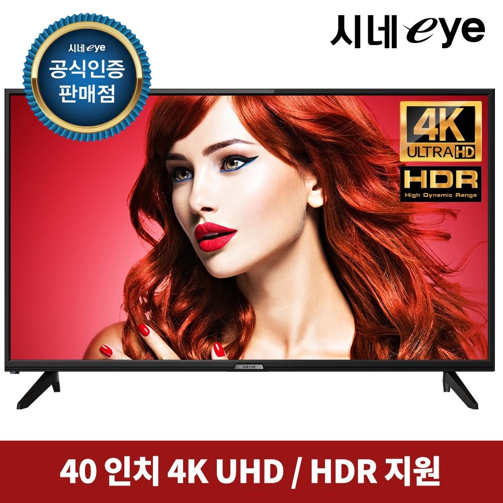 시네아이 40인치 UHD TV
