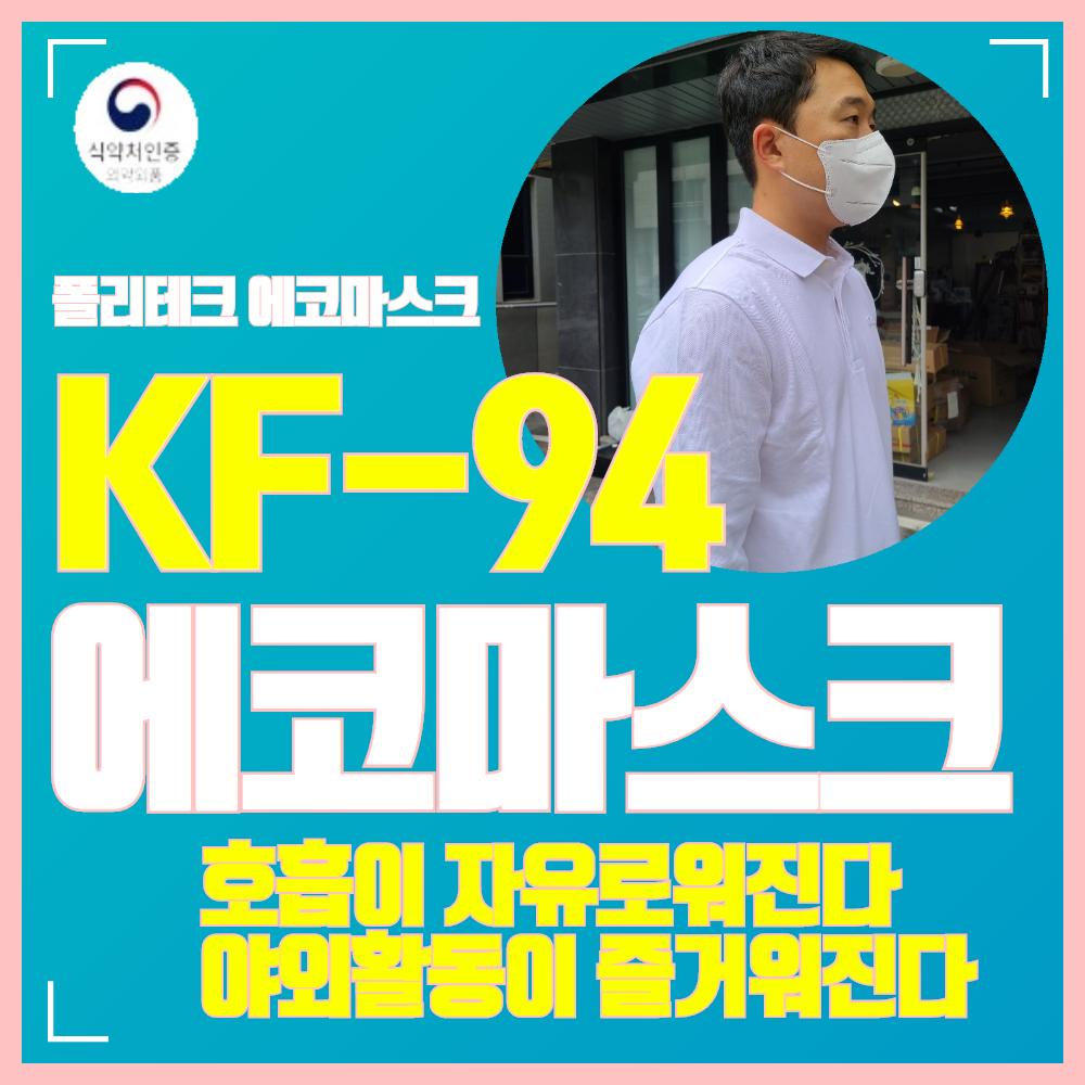 KF94 방역마스크 폴리테크 에코마스크(50매) 코부리형 화장 걱정마세요, 50매(한박스)