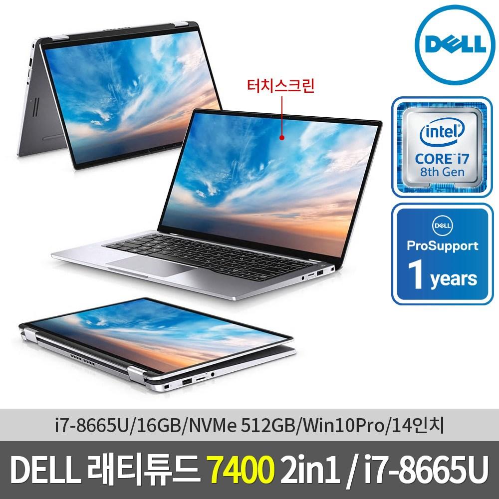 DELL 델 래티튜드 7400 2in1 터치 14인치 노트북 i7-8665U 16GB M.2 512GB Win10Pro 지문인식 백라이트키보드, SSD 512GB, 포함