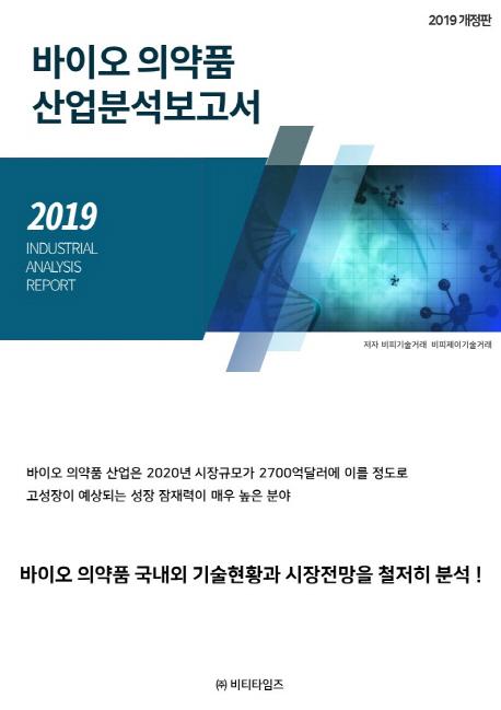 바이오 의약품 산업분석보고서(2019):바이오 의약품 국내외 기술현황과 시장전망을 철저히 분석!, 비티타임즈