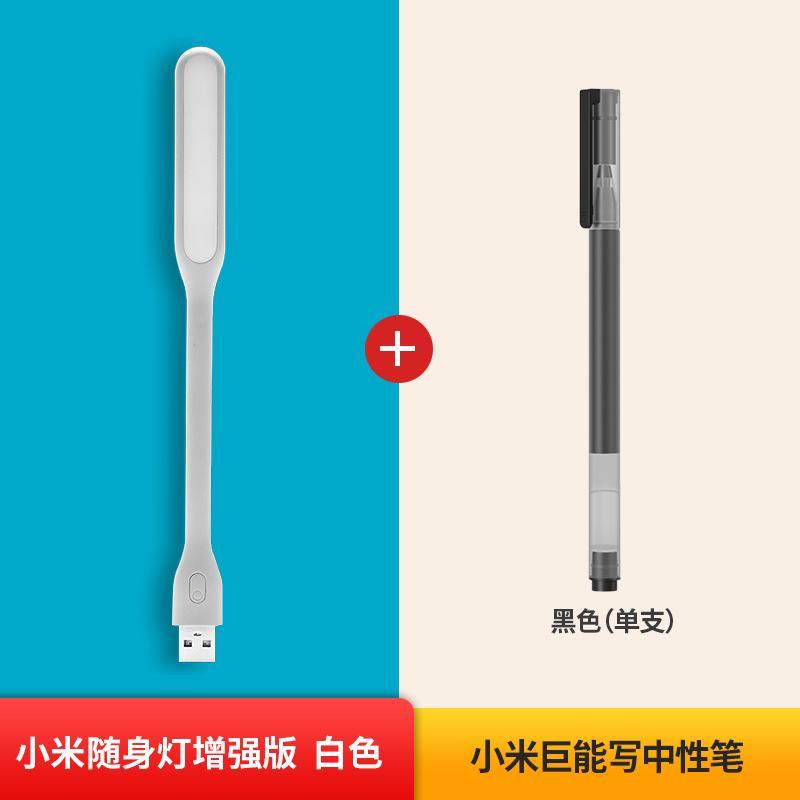 수면등 무드등 샤오 미 LED 휴대용 라이트 향상된 버전 미니 키보드 라이트 눈 13, 6. 색상 분류: 백색 LED 조명 강화 버전 Xiaomi Jucan 쓰기 젤 펜 단일 검정
