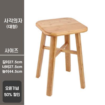 붕붕몰 프리미엄 조립형 대나무 원목 스툴의자 의자 238, 사각(대)