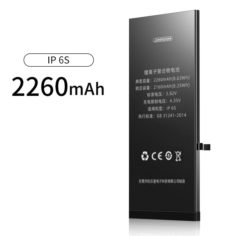 아이폰배터리 대용량 리튬 배터리 자가교체 수리 KIT 포함, 아이폰6S