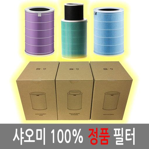 샤오미 정품 공기청정기 필터 미에어 1 2 2S 프로, 블루필터