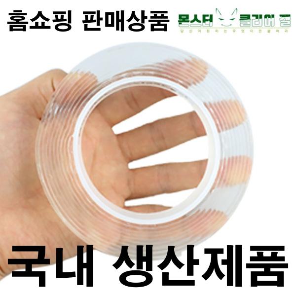 몬스터클리어겔 초강력 양면테이프 3미터 방수 실리콘재질 실생활필수품