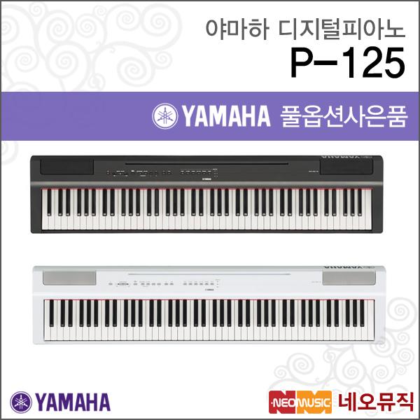 [야마하디지털피아노] YAMAHA Digital Piano P-125 / P125 B/WH+풀옵션 [한국정품] [공식대리점], 야마하 P-125B