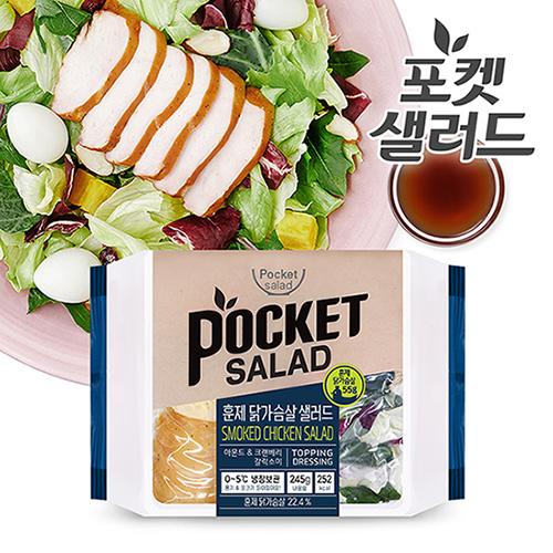 포켓샐러드 훈제닭가슴살샐러드 1팩 245g