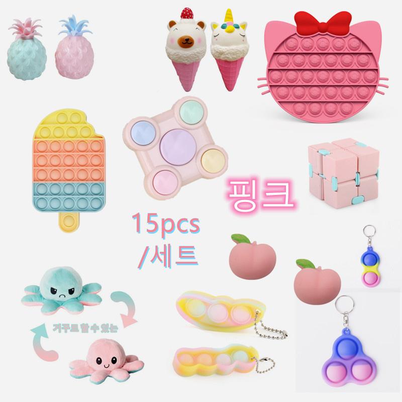 스트레스 해소 장난감 푸쉬팝 피젯토이 레인보우 볼 스퀴시 큐브 핫템 꾹꾹이 말랑이푸쉬팝15pcs pink, 15pcs/세트