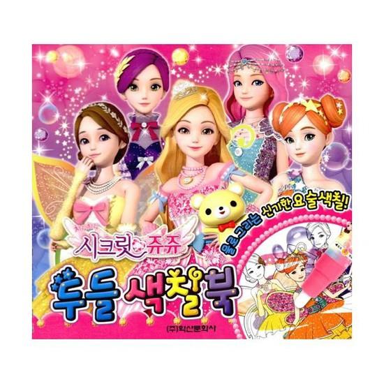 시크릿 쥬쥬 두들 색칠북