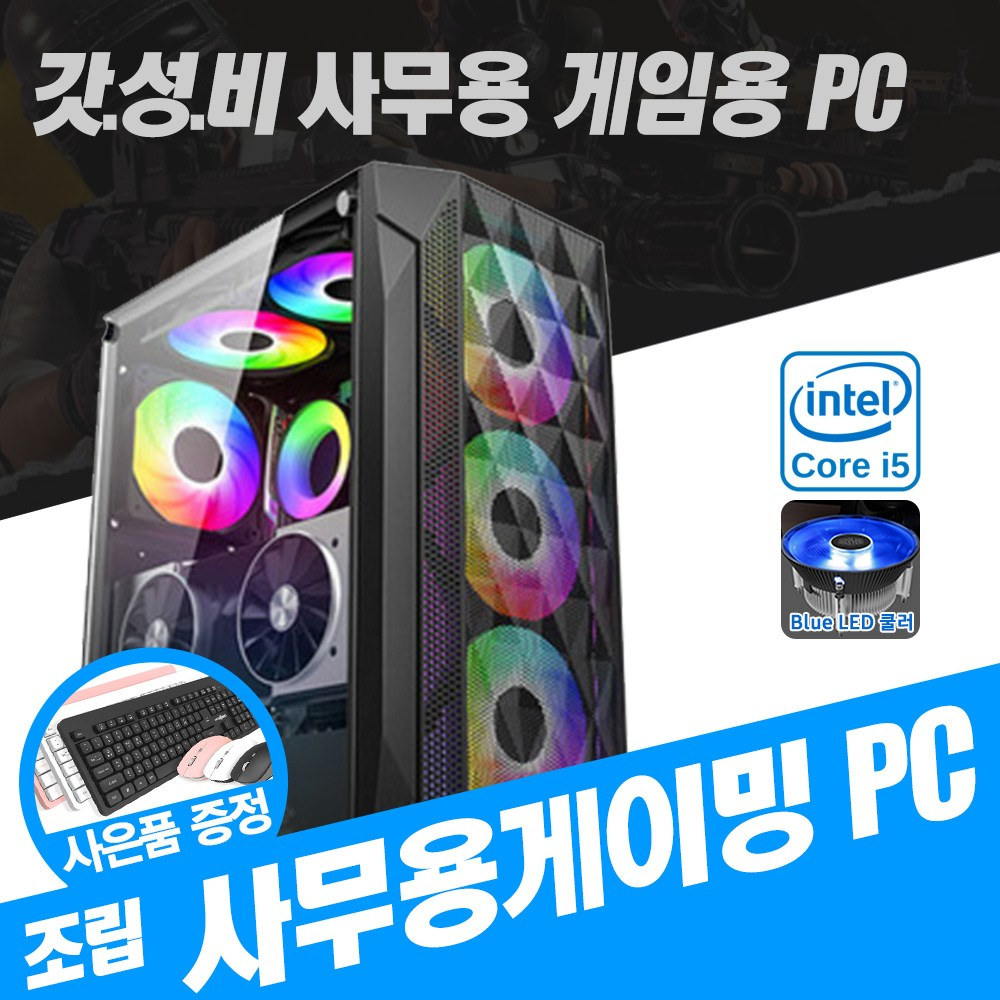 그린홀딩스 사무용 가정용 게이밍 조립 컴퓨터 인텔 i5 & AMD 라이젠 8GB SSD 장착 게임용 롤 피파 오버워치 로스트아크 배틀그라운드 PC 데스크탑 본체 사은품증정, 1.기본형, 1.홈 오피스 RE-M250H