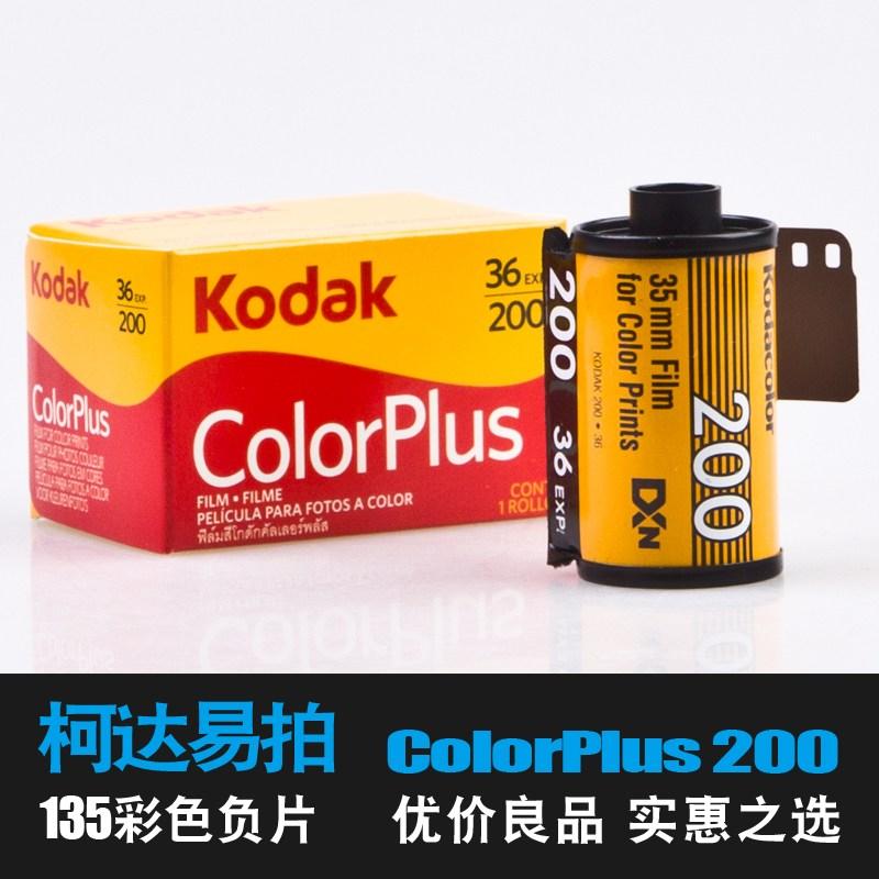 코닥컬러플러스200 C200 컬러플러스 프로이미지 골드 울트라맥스 포트라 엑타 입문자용, 일품.