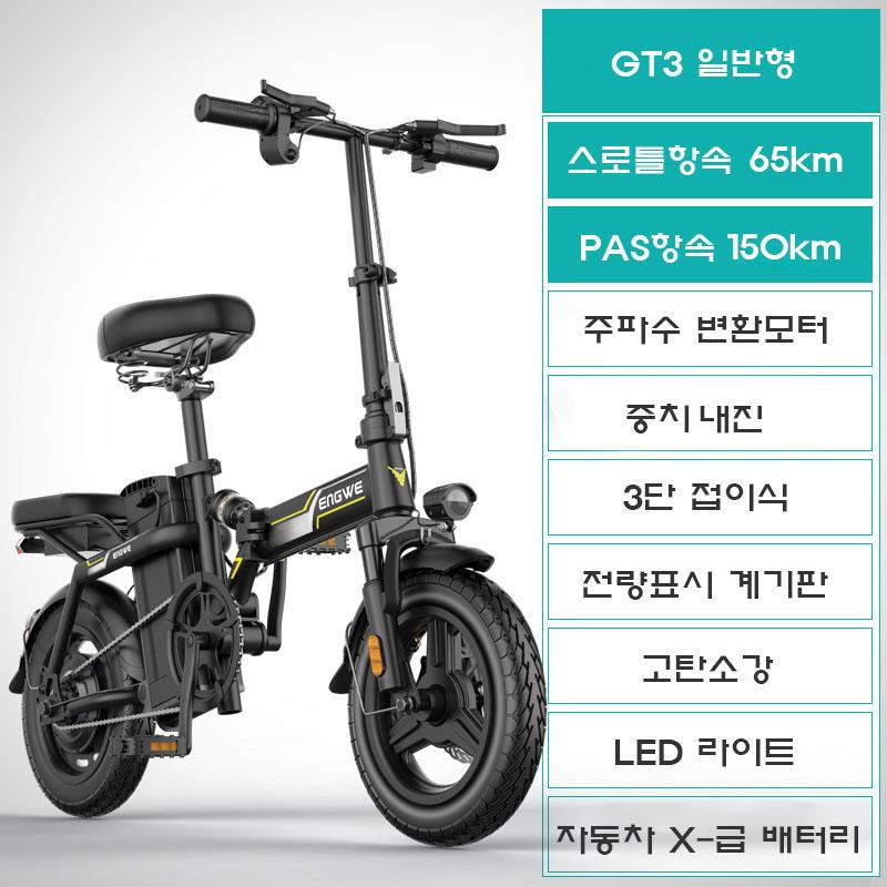 잉그위 ENGWE GT시리즈 접이식 2인용 출퇴근 전기 자전거, GT3블랙스로틀65km~pas150km
