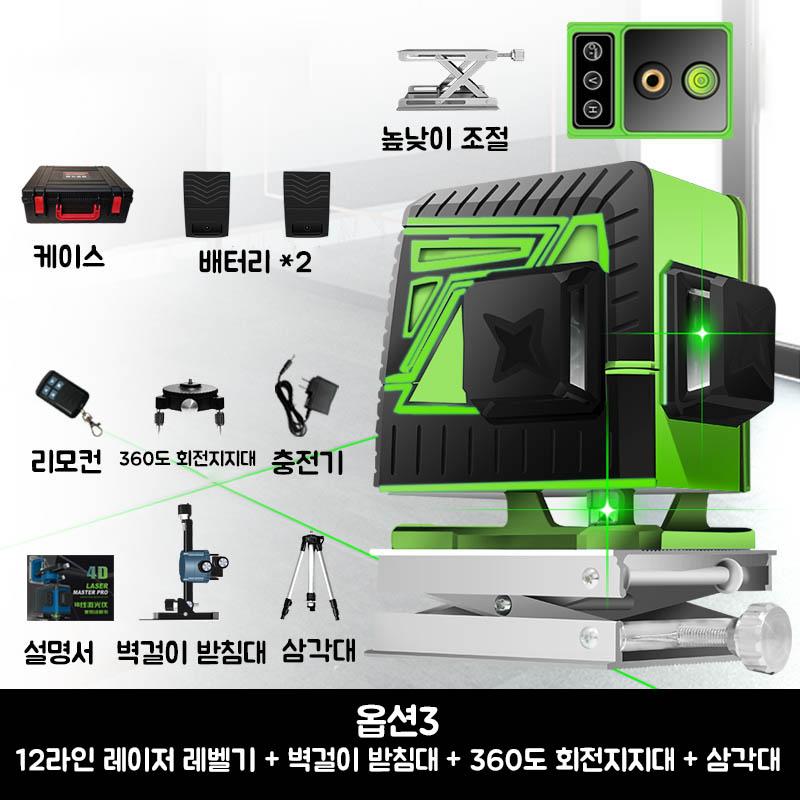 레이저레벨기 360도 무선조종 8라인12라인16라인 as가능 그린레이저 사선측정, 7set